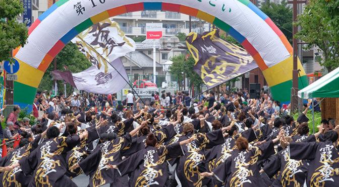 2020年7月19日(日)浦和よさこい開催