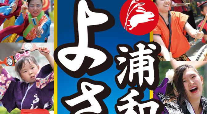 浦和よさこいのポスターができました