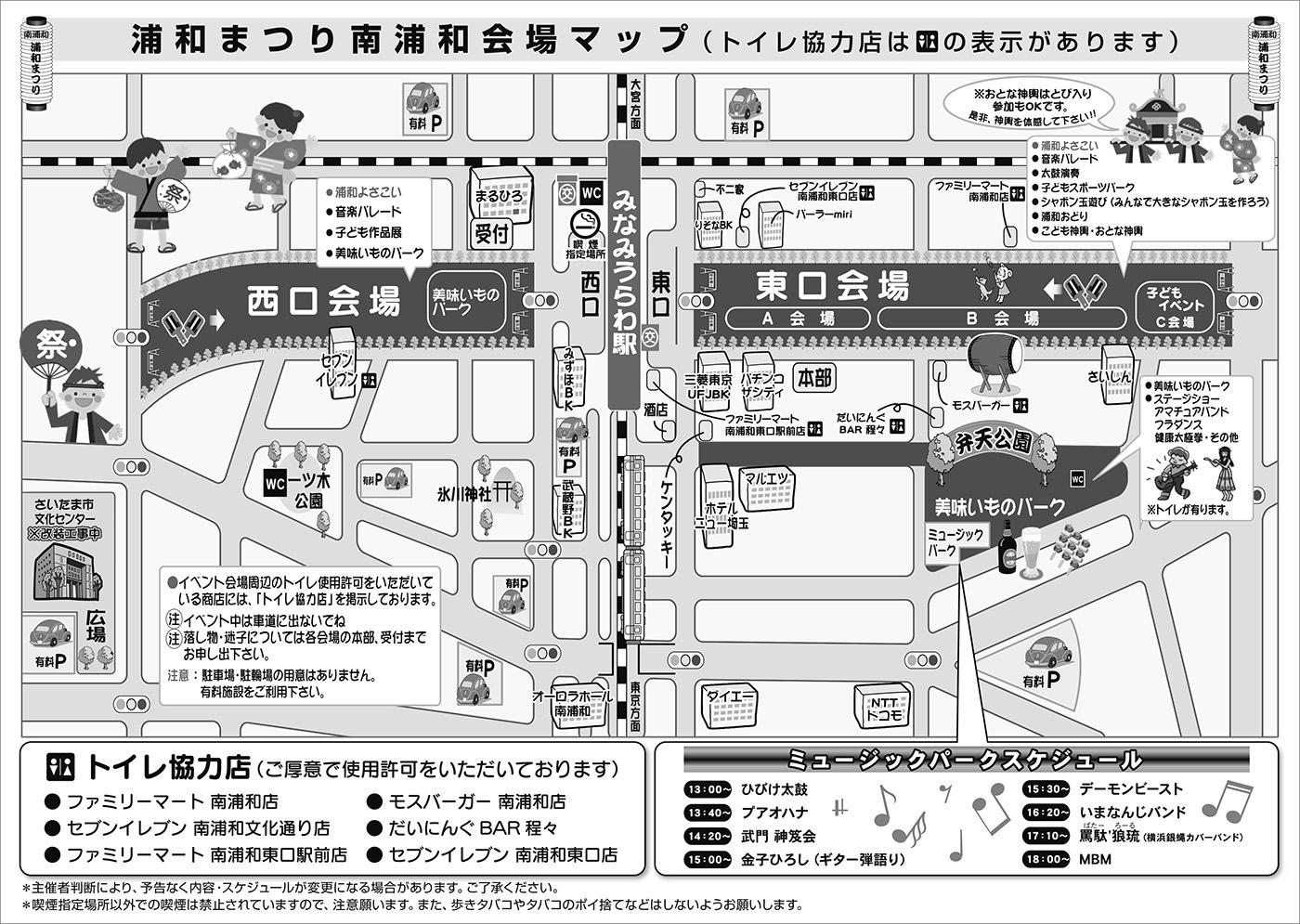 第16回浦和よさこい会場マップ