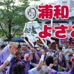 2017年7月23日(日)浦和よさこい開催