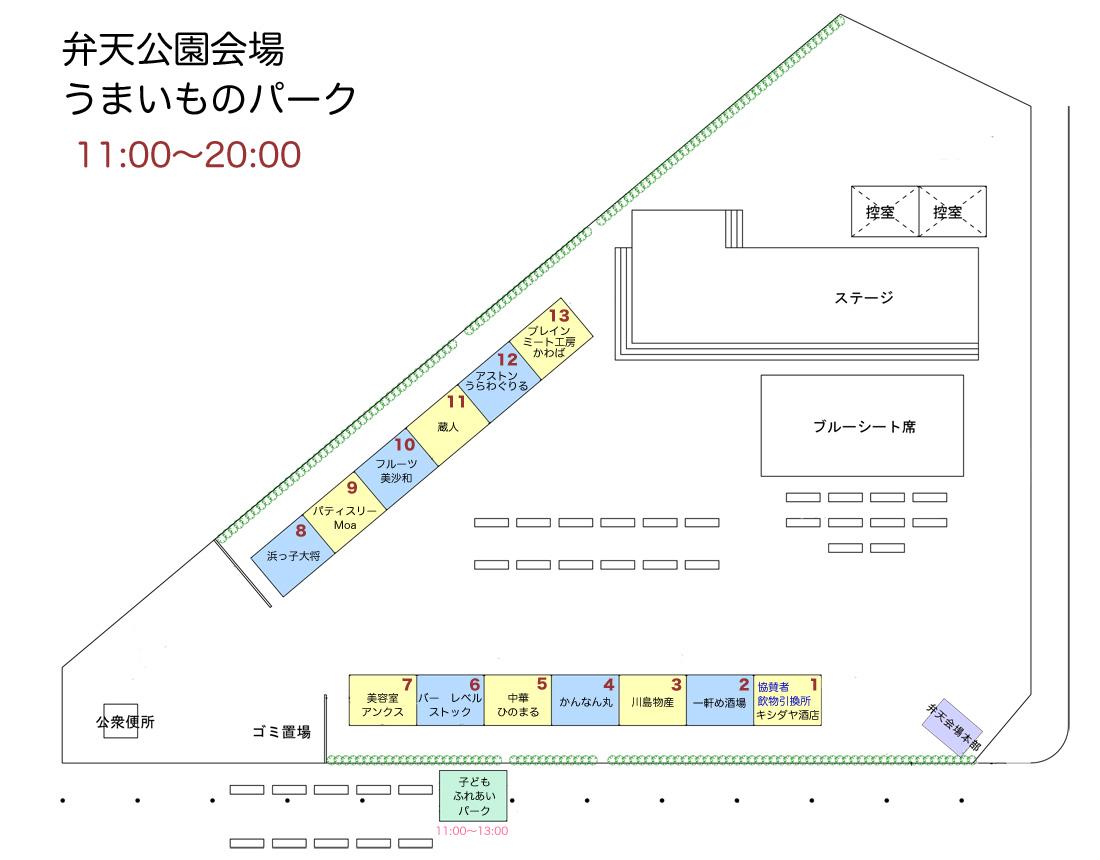H28会場設営図Web用