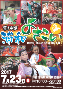 H29浦和まつりポスター