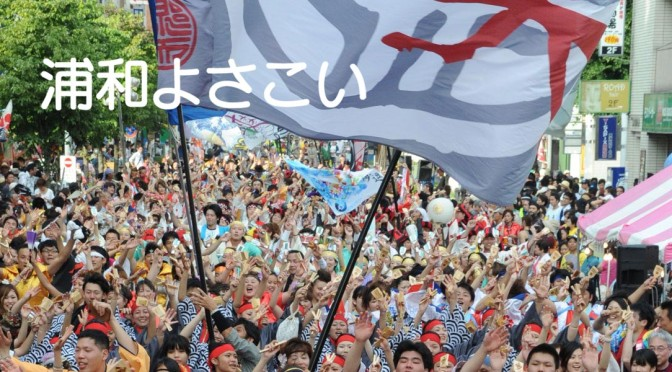 2014年7月20日(日) 浦和よさこい開催