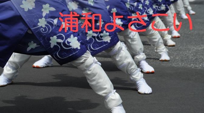 2015年7月20日(月・祝)浦和よさこい開催